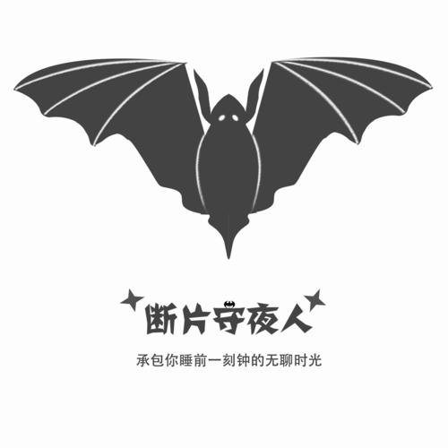 守夜人说(特邀作者)