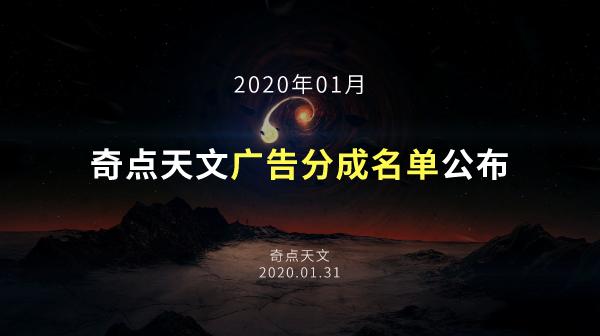 奇点天文2020年1月作者红利分成详情公布