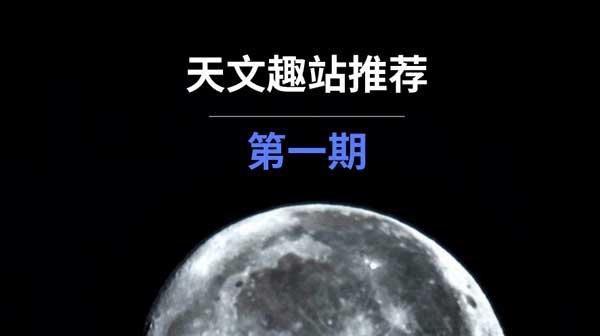 第一期丨天文趣站推荐