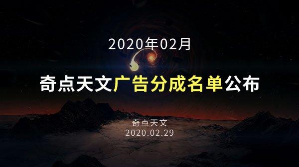 奇点天文2020年2月作者红利分成详情公布