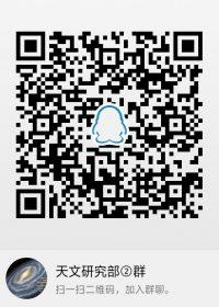 天文研究部2群_奇点天文网合作QQ社群