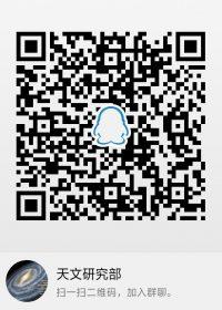 天文研究部1群_奇点天文网合作QQ社群