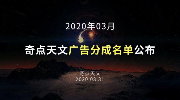 奇点天文2020年3月作者红利分成详情公布