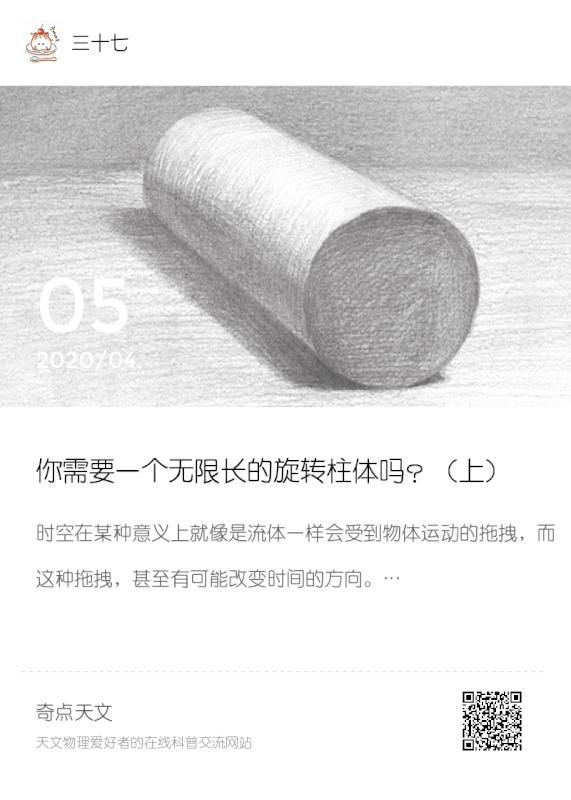 你需要一个无限长的旋转柱体吗?(上)分享封面