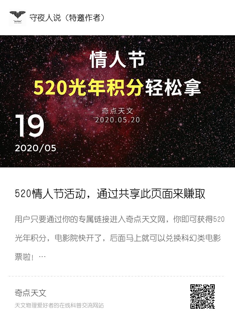 520情人节活动,通过共享此页面来赚取可以兑换电影票的光年积分分享封面