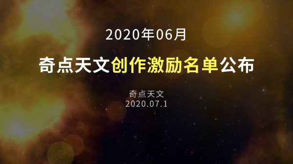 奇点天文2020年6月作者创作激励名单详情公布