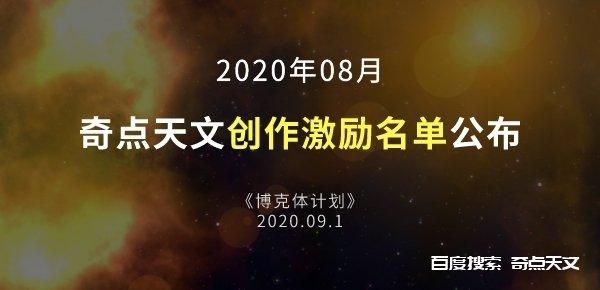 奇点天文《博克体计划》2020年8月创作者激励名单公布