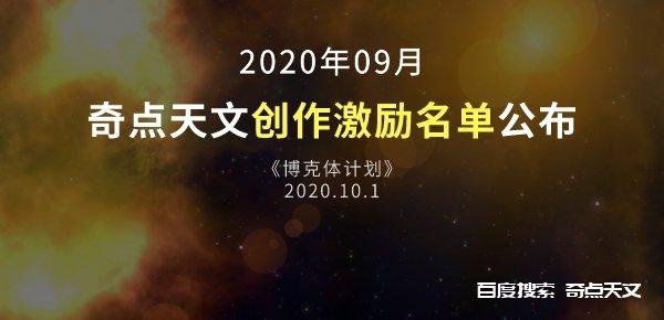 奇点天文《博克体计划》2020年9月创作者激励名单公布