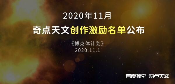 奇点天文《博克体计划》2020年11月创作者激励名单公布