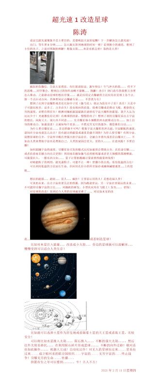 超光速1改造星球