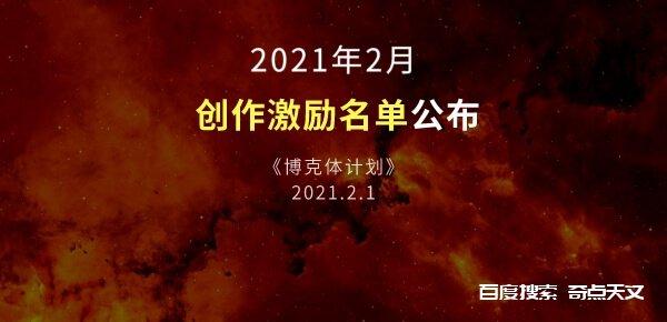 奇点天文《博克体计划》2021年2月创作者名单公布