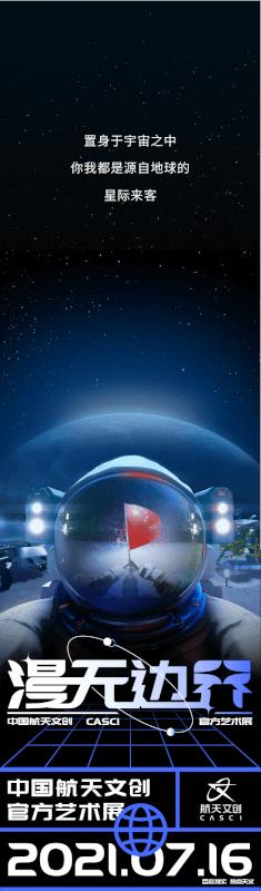 【深圳站】中国航天文创CASCI官方艺术特展 |《漫无边界》