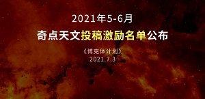 奇点天文《博克体计划》2021年5-6月创作者名单公布