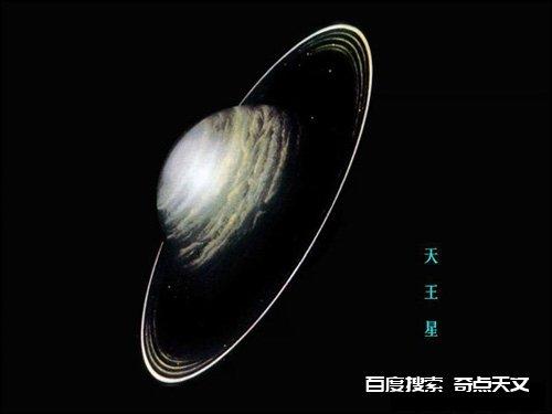 天王星的物理性质概述
