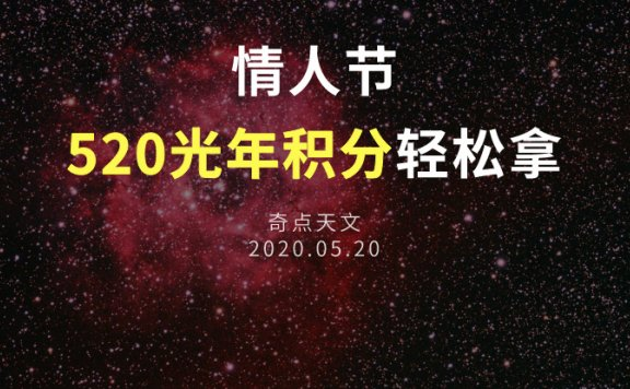 520情人节活动,通过共享此页面来赚取可以兑换电影票的光年积分