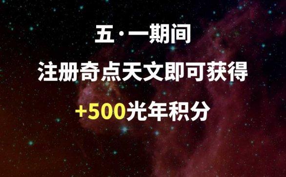 劳动节期间注册奇点天文网,即可获得500光年积分!
