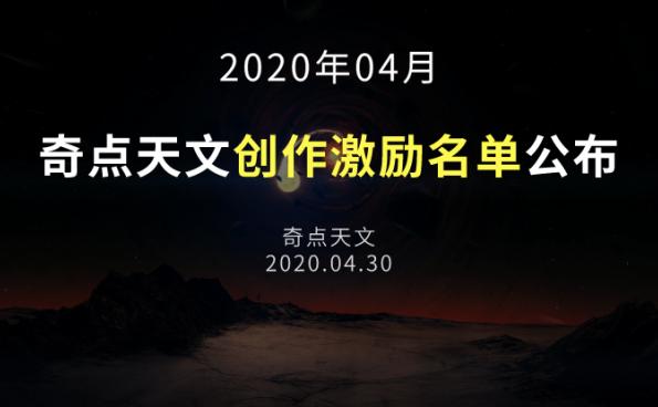奇点天文2020年4月作者创作激励名单详情公布