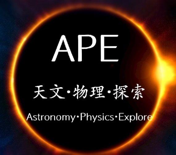 APE_天驱 奇葩说科普——探秘穿越时空