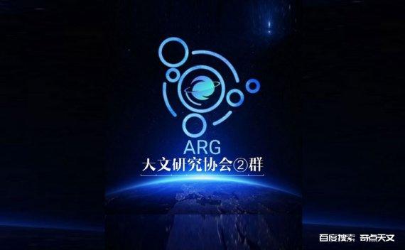 ARG天文研究协会宣传片,欢迎天文爱好者加入