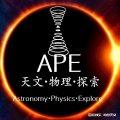 APE学会物理圈