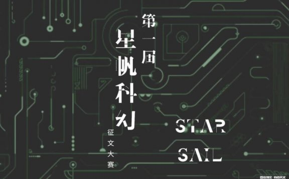第一届星帆科幻征文大赛