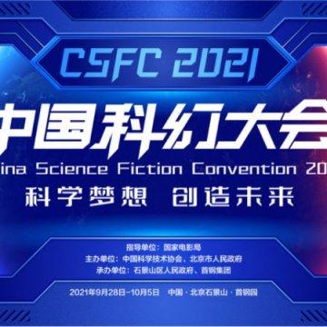 CSFC 2021 中国科幻大会潮幻奇遇季–早鸟票